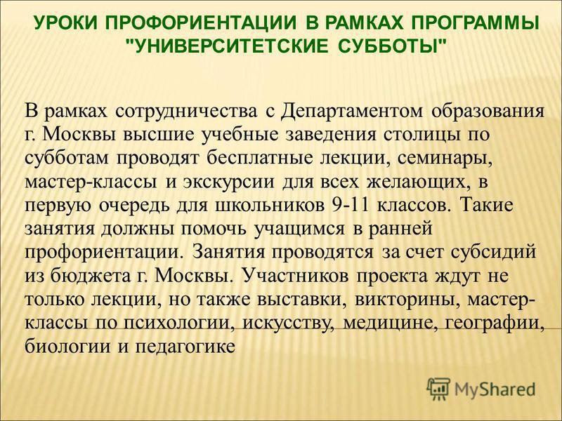 УРОКИ ПРОФОРИЕНТАЦИИ В РАМКАХ ПРОГРАММЫ
