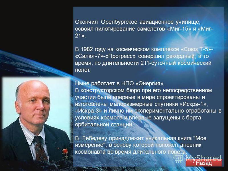 Окончил Оренбургское авиационное училище, освоил пилотирование самолетов «Миг-15» и «Миг- 21». В 1982 году на космическом комплексе «Союз Т-5»- «Салют-7»-«Прогресс» совершил рекордный, в то время, по длительности 211-суточный космический полет. Ныне