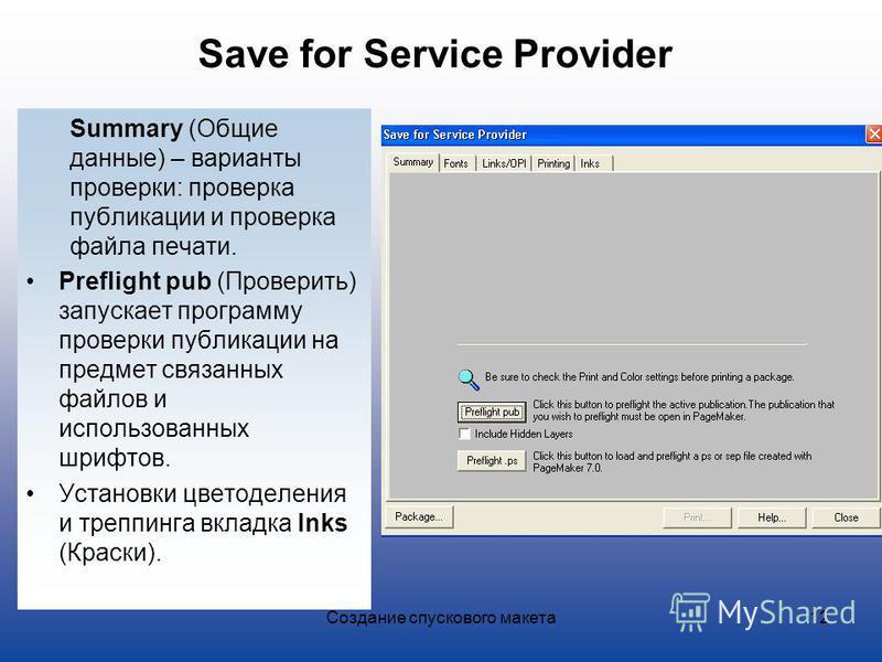 Создание спускового макета 12 Save for Service Provider Summary (Общие данные) – варианты проверки: проверка публикации и проверка файла печати. Preflight pub (Проверить) запускает программу проверки публикации на предмет связанных файлов и использов