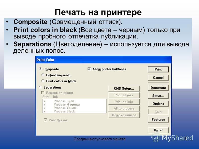 Создание спускового макета 15 Печать на принтере Composite (Совмещенный оттиск). Print colors in black (Все цвета – черным) только при выводе пробного отпечатка публикации. Separations (Цветоделение) – используется для вывода деленных полос.