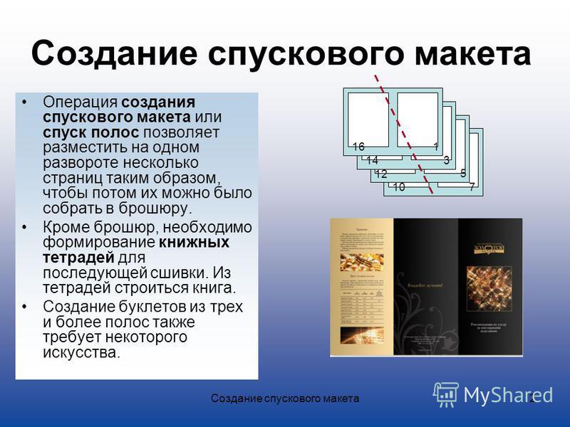 Создание спускового макета 2 Операция создания спускового макета или спуск полос позволяет разместить на одном развороте несколько страниц таким образом, чтобы потом их можно было собрать в брошюру. Кроме брошюр, необходимо формирование книжных тетра