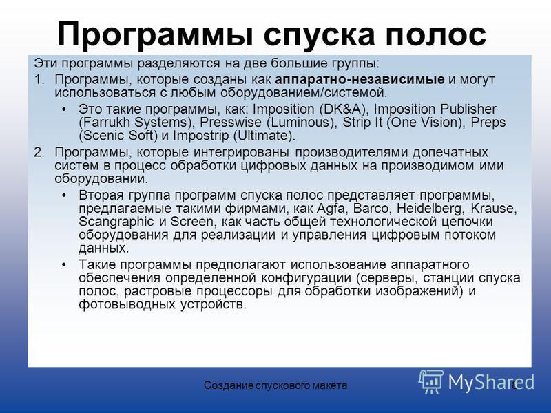 Создание спускового макета 8 Программы спуска полос Эти программы разделяются на две большие группы: 1.Программы, которые созданы как аппаратно-независимые и могут использоваться с любым оборудованием/системой. Это такие программы, как: Imposition (D