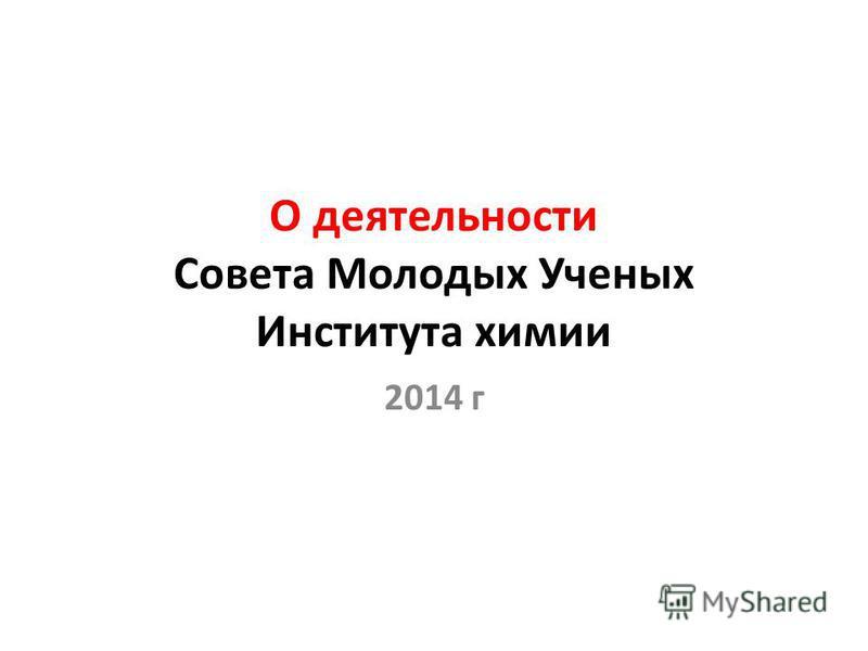 О деятельности Совета Молодых Ученых Института химии 2014 г