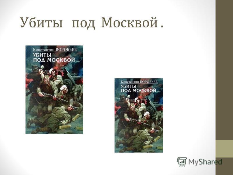 Убиты под Москвой.