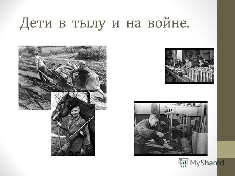 Дети в тылу и на войне.