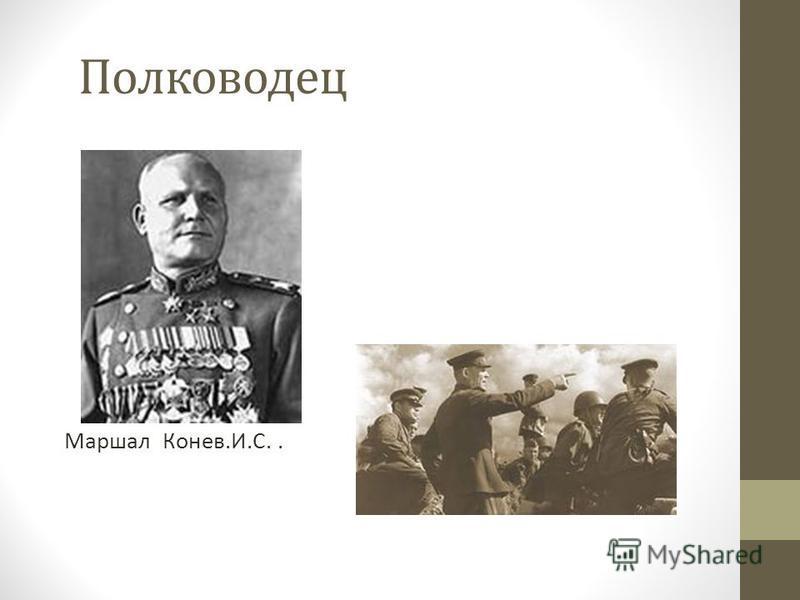 Полководец Маршал Конев.И.С..
