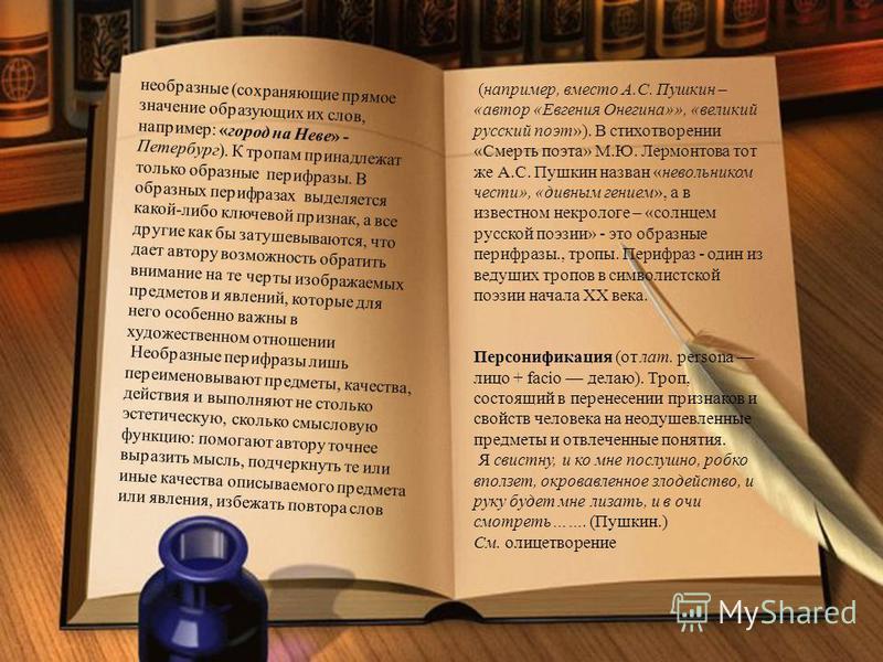 необразные (сохраняющие прямое значение образующих их слов, например: «город на Неве» - Петербург). К тропам принадлежат только образные перифразы. В образных перифразах выделяется какой-либо ключевой признак, а все другие как бы затушевываются, что