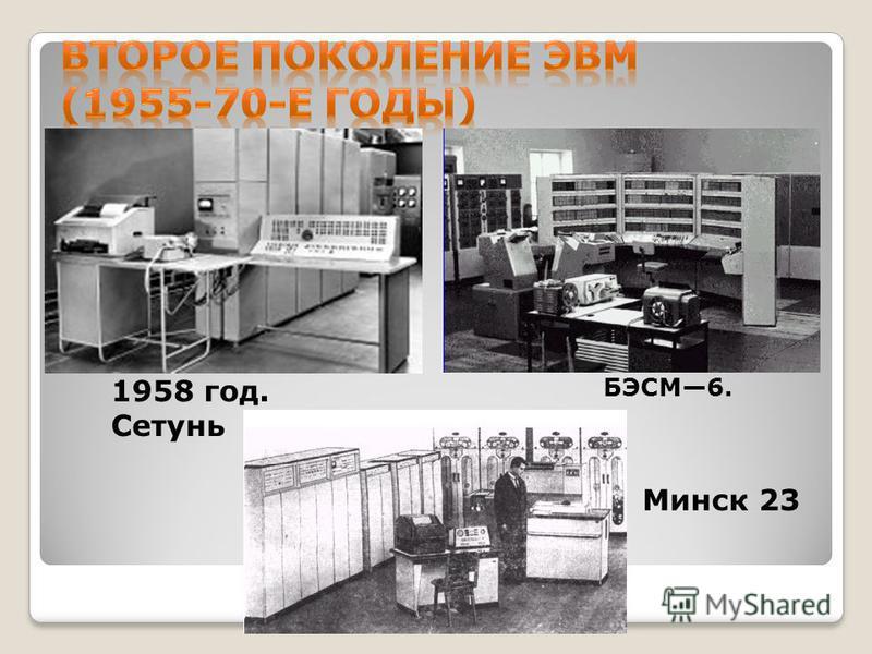 1958 год. Сетунь БЭСМ6. Минск 23