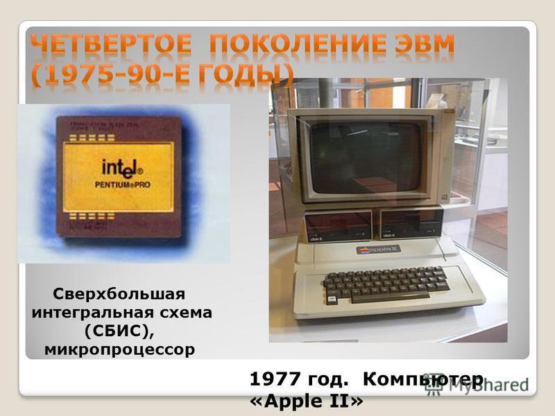 Сверхбольшая интегральная схема (СБИС), микропроцессор 1977 год. Компьютер «Apple II»