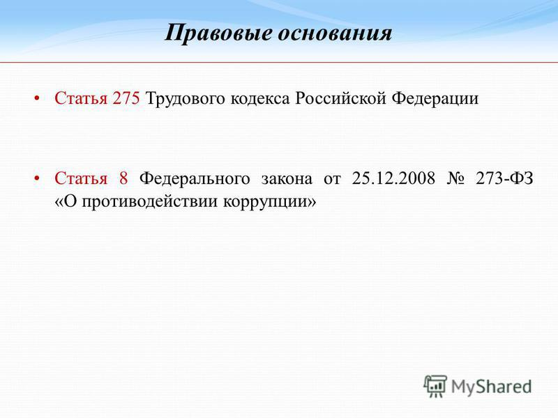 Правовые основания Статья 275 Трудового кодекса Российской Федерации Статья 8 Федерального закона от 25.12.2008 273-ФЗ «О противодействии коррупции»