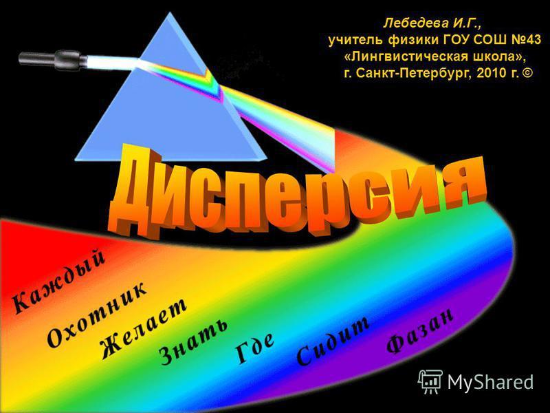 Лебедева И.Г., учитель физики ГОУ СОШ 43 «Лингвистическая школа», г. Санкт-Петербург, 2010 г. ©