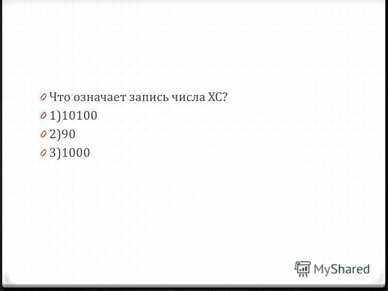 0 Что означает запись числа ХС? 0 1)10100 0 2)90 0 3)1000