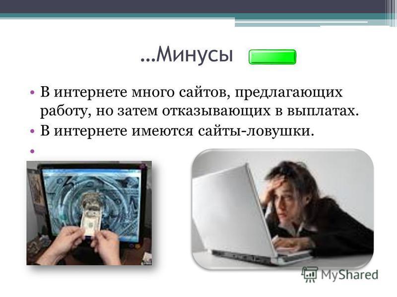 …Минусы В интернете много сайтов, предлагающих работу, но затем отказывающих в выплатах. В интернете имеются сайты-ловушки.