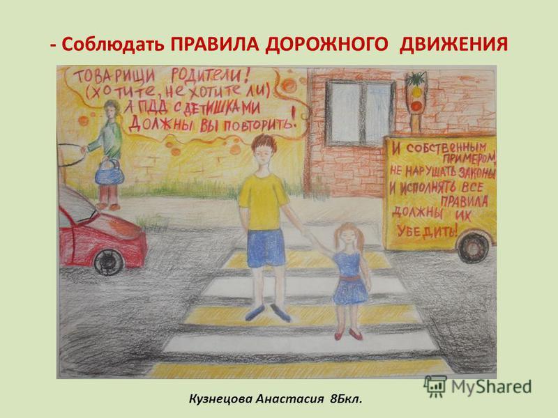 Жить без насилия - не применять насилия к другим Кривоногова Анастасия 5 Б кл.