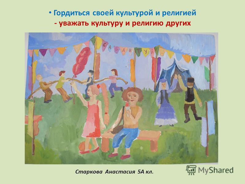 На чистую окружающую среду - не загрязнять окружающую среду Павлова Ксения 8В кл.