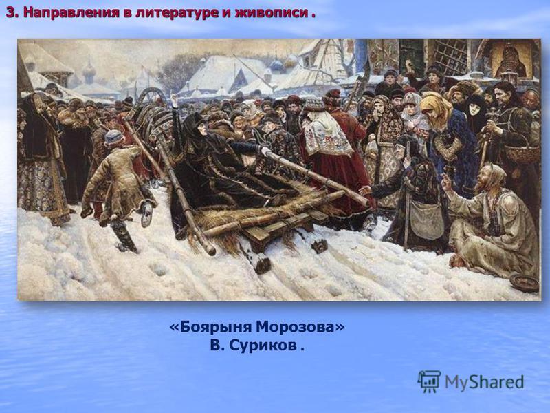 3. Направления в литературе и живописи. «Боярыня Морозова» В. Суриков.