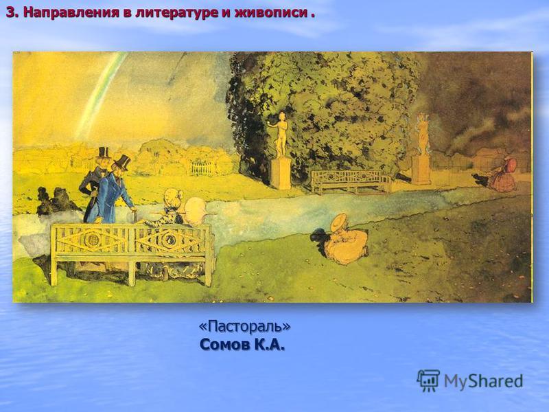3. Направления в литературе и живописи. «Пастораль» Сомов К.А.
