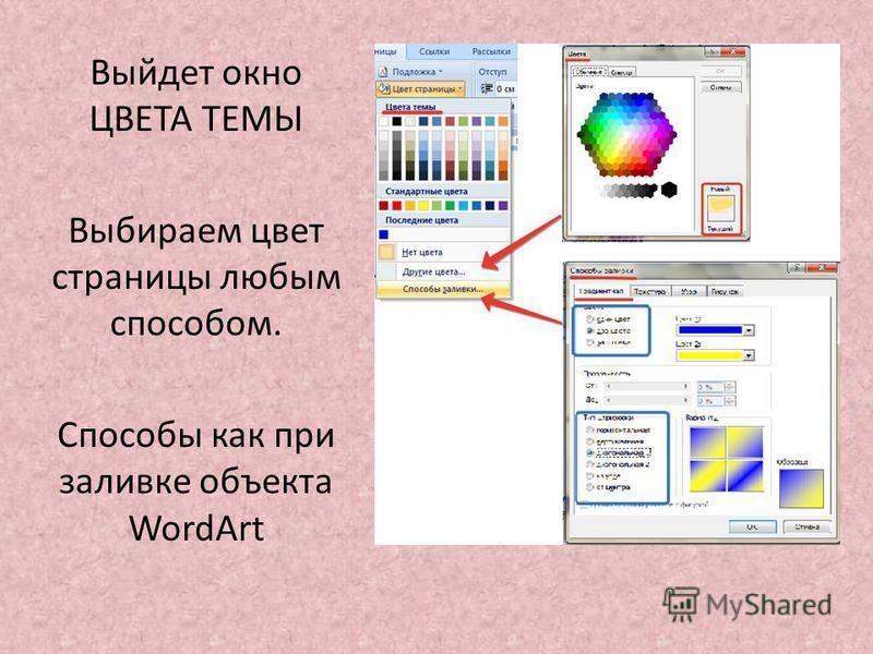 Выйдет окно ЦВЕТА ТЕМЫ Выбираем цвет страницы любым способом. Способы как при заливке объекта WordArt