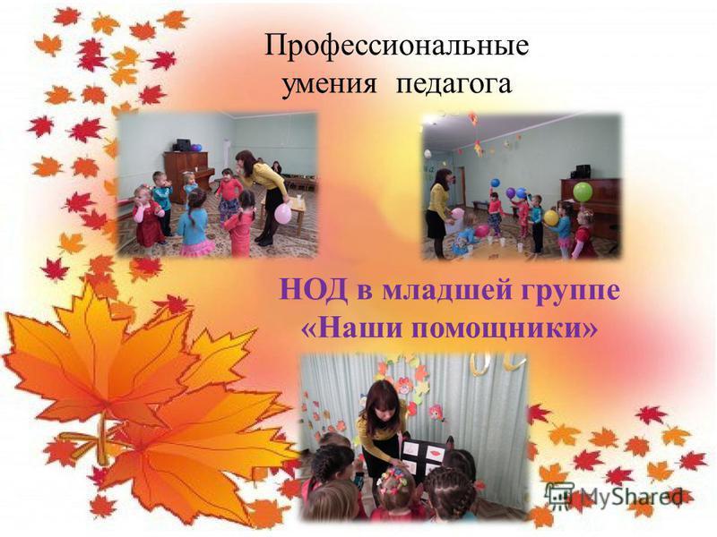 Профессиональные умения педагога НОД в младшей группе «Наши помощники»
