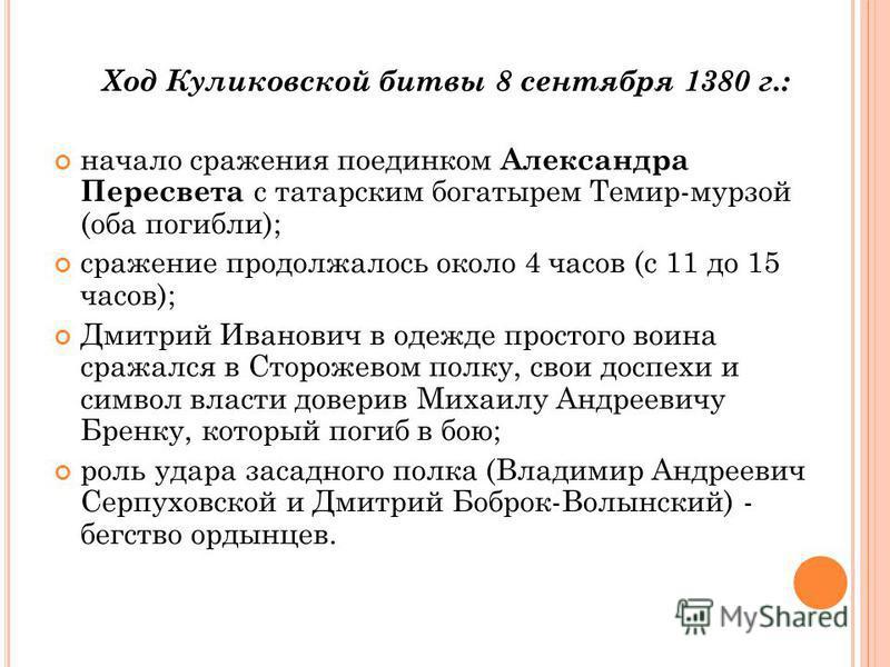 Ход Куликовской битвы 8 сентября 1380 г.: начало сражения поединком Александра Пересвета с татарским богатырем Темир-мурзой (оба погибли); сражение продолжалось около 4 часов (с 11 до 15 часов); Дмитрий Иванович в одежде простого воина сражался в Сто
