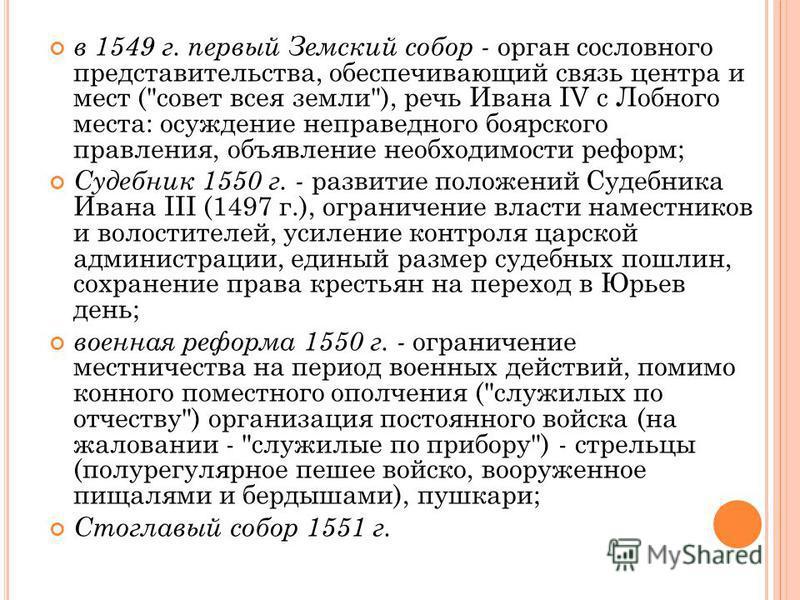 в 1549 г. первый Земский собор - орган сословного представительства, обеспечивающий связь центра и мест (