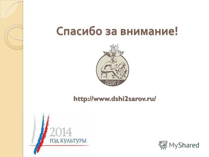 Спасибо за внимание ! http://www.dshi2sarov.ru/