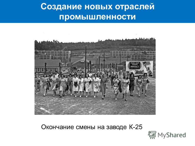 Создание новых отраслей промышленности Окончание смены на заводе К-25