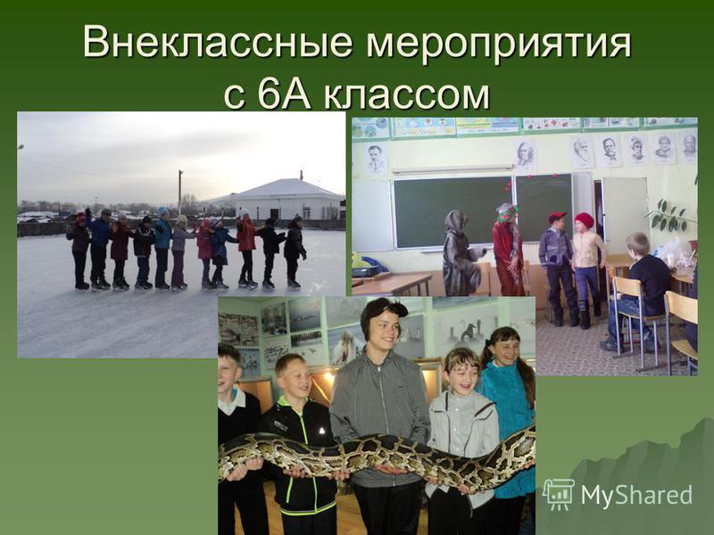 Внеклассные мероприятия с 6А классом