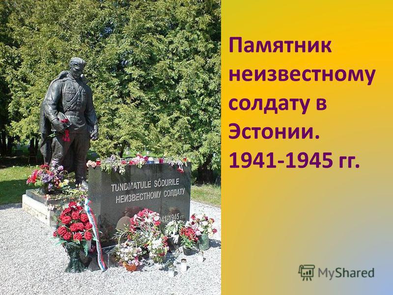 Памятник неизвестному солдату в Эстонии. 1941-1945 гг.