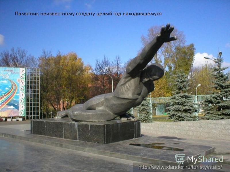 Памятник неизвестному солдату целый год находившемуся