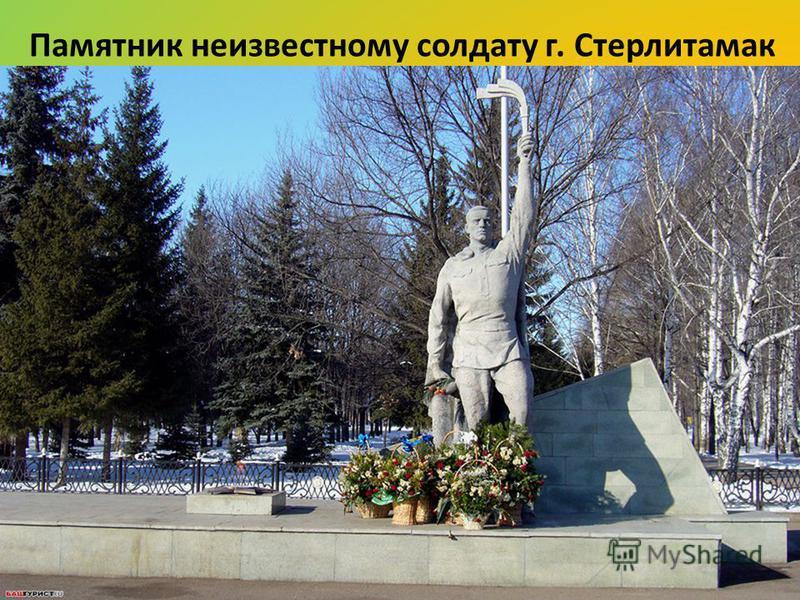 Памятник неизвестному солдату г. Стерлитамак