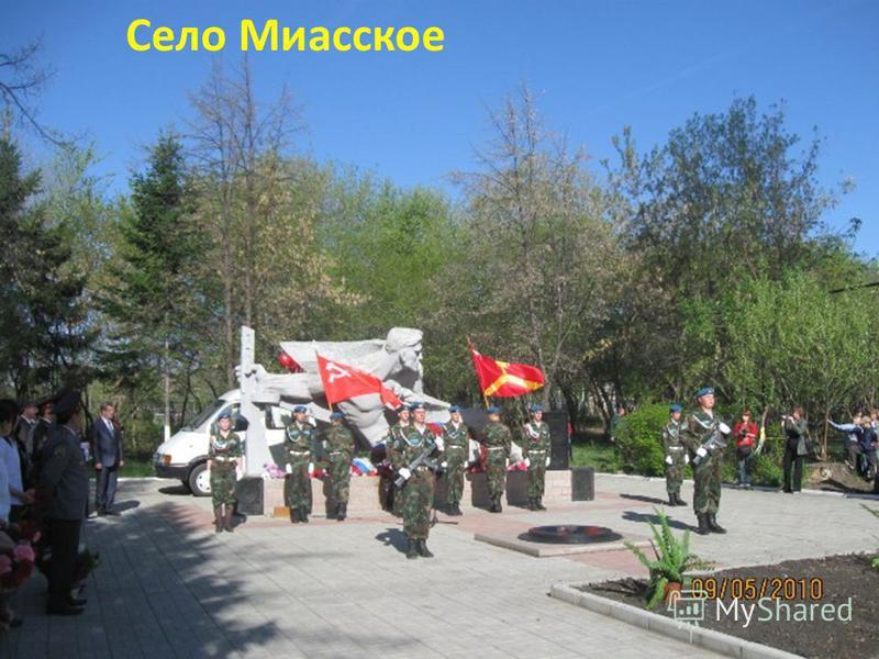 Село Миасское