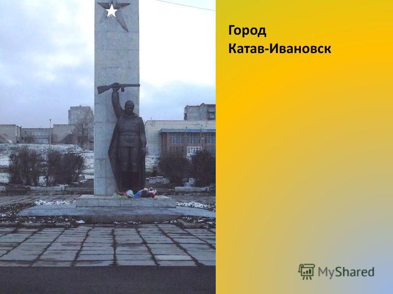 Город Катав-Ивановск