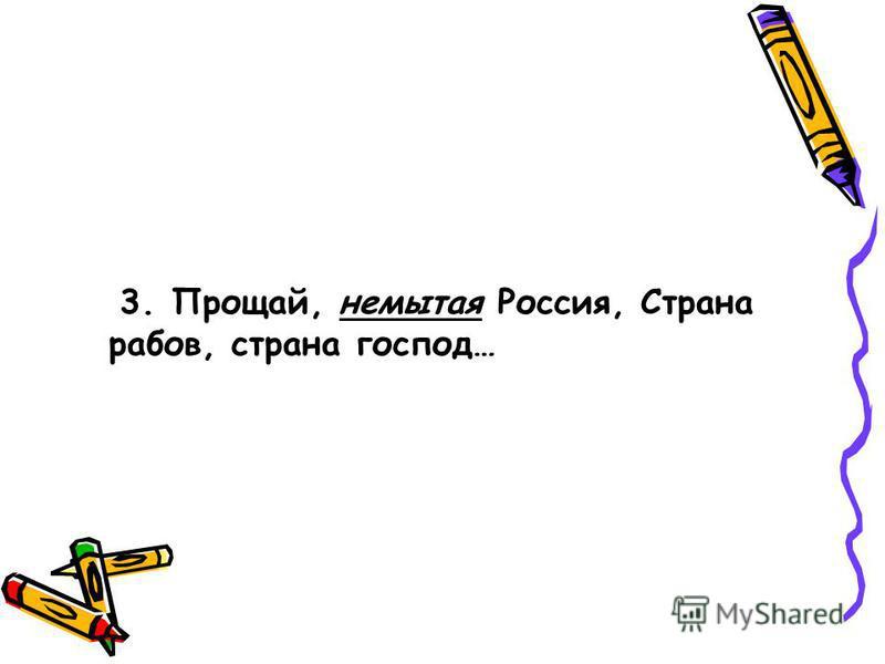 3. Прощай, немытая Россия, Страна рабов, страна господ…