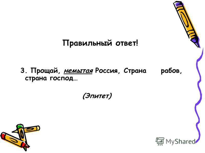 Правильный ответ! 3. Прощай, немытая Россия, Страна рабов, страна господ… (Эпитет)