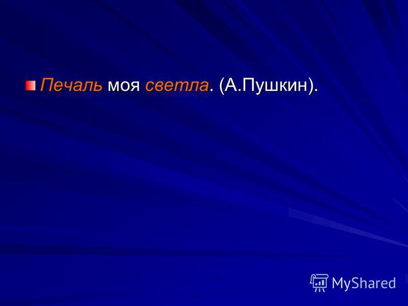 Печаль моя светла. (А.Пушкин).