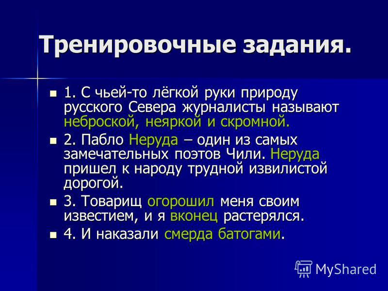 Тренировочные задания. 1. С чьей-то лёгкой руки природу русского Севера журналисты называют неброской, неяркой и скромной. 1. С чьей-то лёгкой руки природу русского Севера журналисты называют неброской, неяркой и скромной. 2. Пабло Неруда – один из с