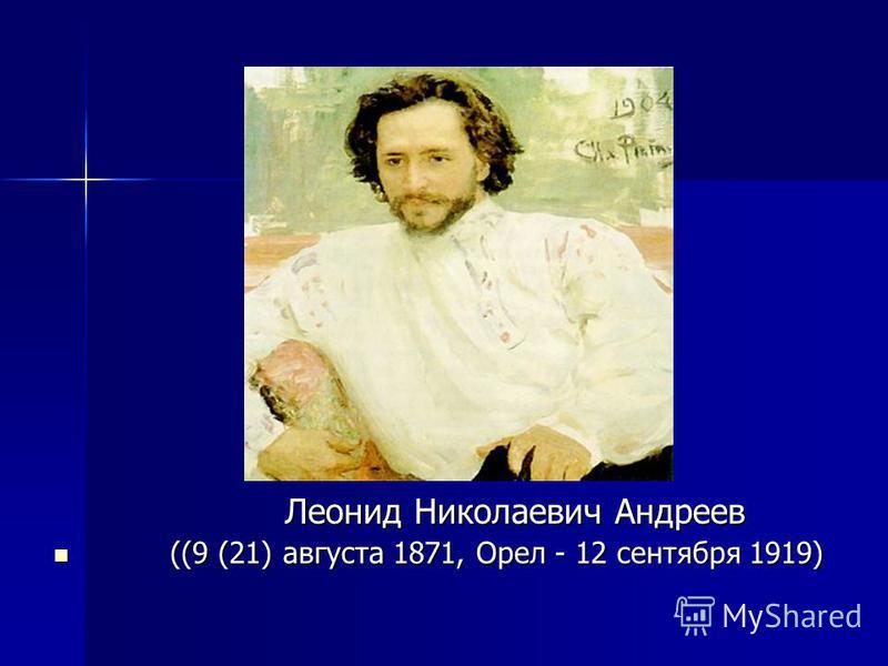 Леонид Николаевич Андреев Леонид Николаевич Андреев ((9 (21) августа 1871, Орел - 12 сентября 1919) ((9 (21) августа 1871, Орел - 12 сентября 1919)