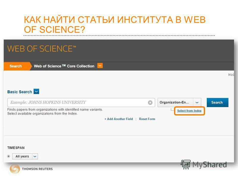КАК НАЙТИ СТАТЬИ ИНСТИТУТА В WEB OF SCIENCE?
