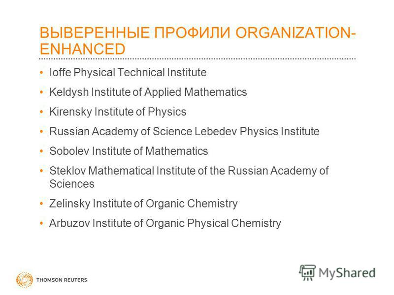 ВЫВЕРЕННЫЕ ПРОФИЛИ ORGANIZATION- ENHANCED Ioffe Physical Technical Institute Keldysh Institute of Applied Mathematics Kirensky Institute of Physics Russian Academy of Science Lebedev Physics Institute Sobolev Institute of Mathematics Steklov Mathemat
