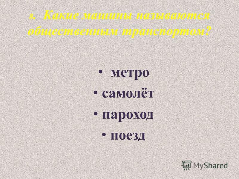 8. Какие машины называются общественным транспортом? метро самолёт пароход поезд