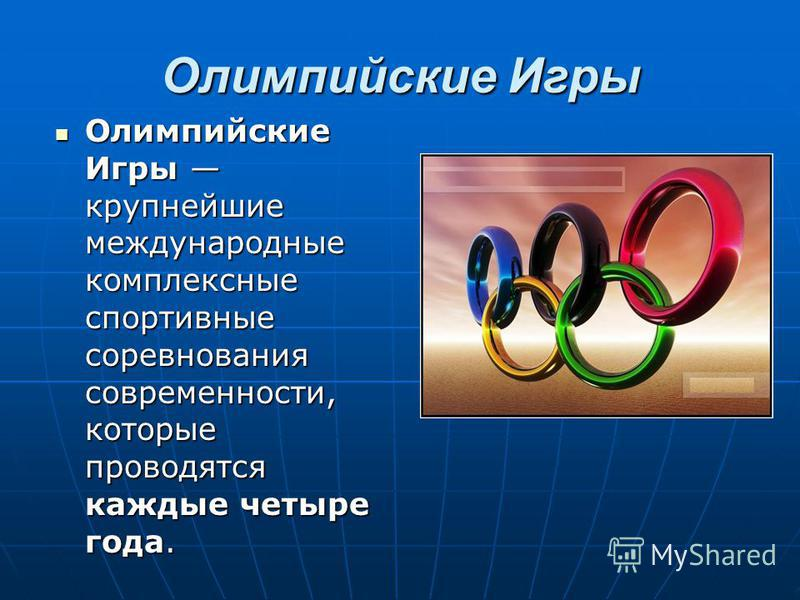 Презентация на тему Олимпийские Игры Олимпийские Игры крупнейшие  1 Олимпийские Игры Олимпийские