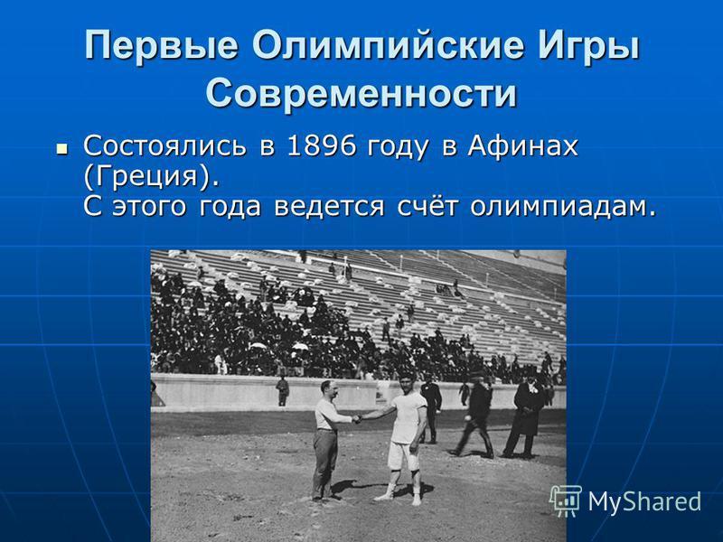 Реферат На Тему Олимпийские Игры Современности Скачать Реферат На Тему Олимпийские Игры Современности