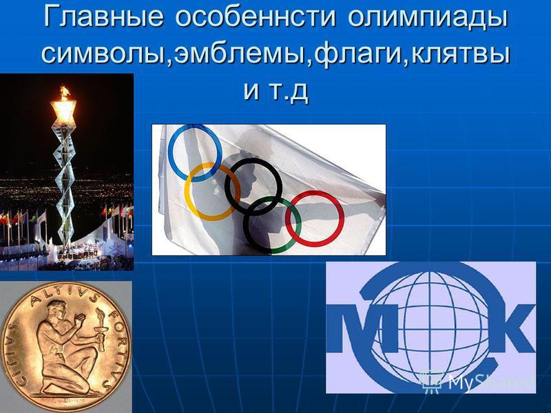 Главные особенности олимпиады символы,эмблемы,флаги,клятвы и т.д