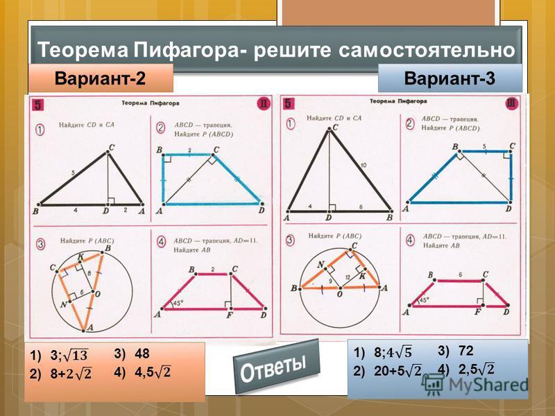 Теорема Пифагора- решите самостоятельно Вариант-2Вариант-3