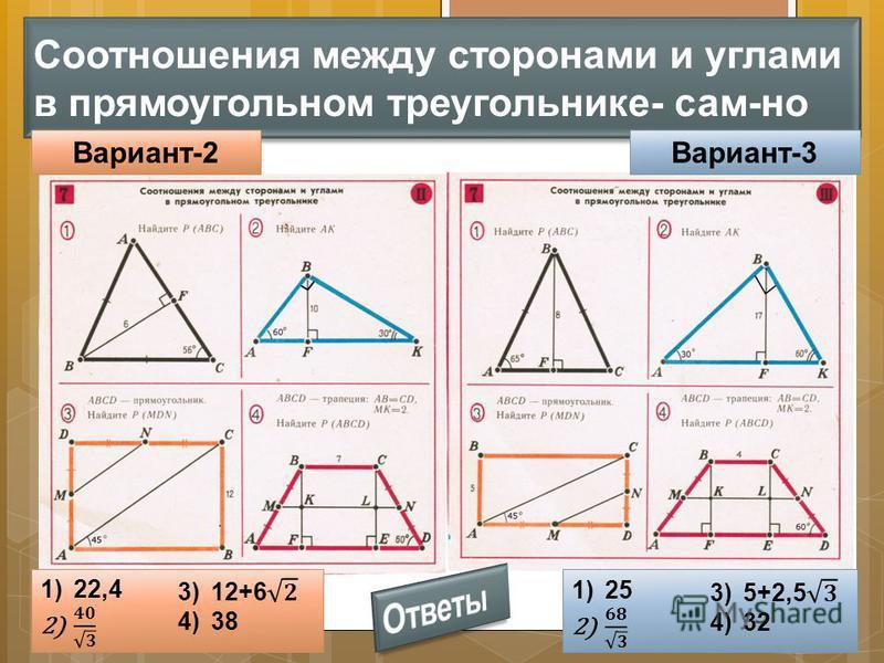 Соотношения между сторонами и углами в прямоугольном треугольнике- сам-но Вариант-2Вариант-3