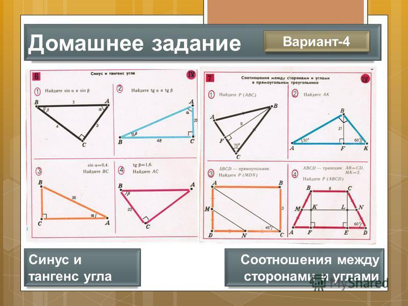 Домашнее задание Синус и тангенс угла Соотношения между сторонами и углами Вариант-4