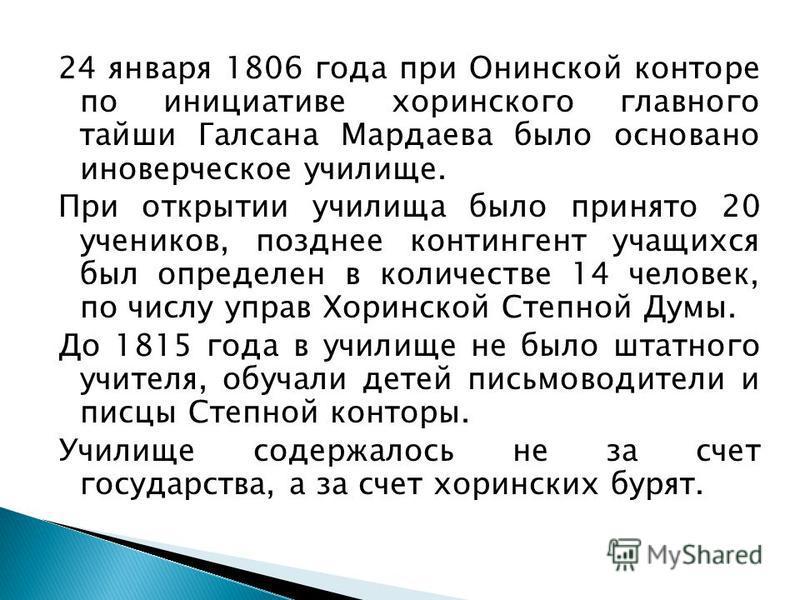 24 января 1806 года при Онинской конторе по инициативе хоринского главного тайши Галсана Мардаева было основано иноверческое училище. При открытии училища было принято 20 учеников, позднее контингент учащихся был определен в количестве 14 человек, по