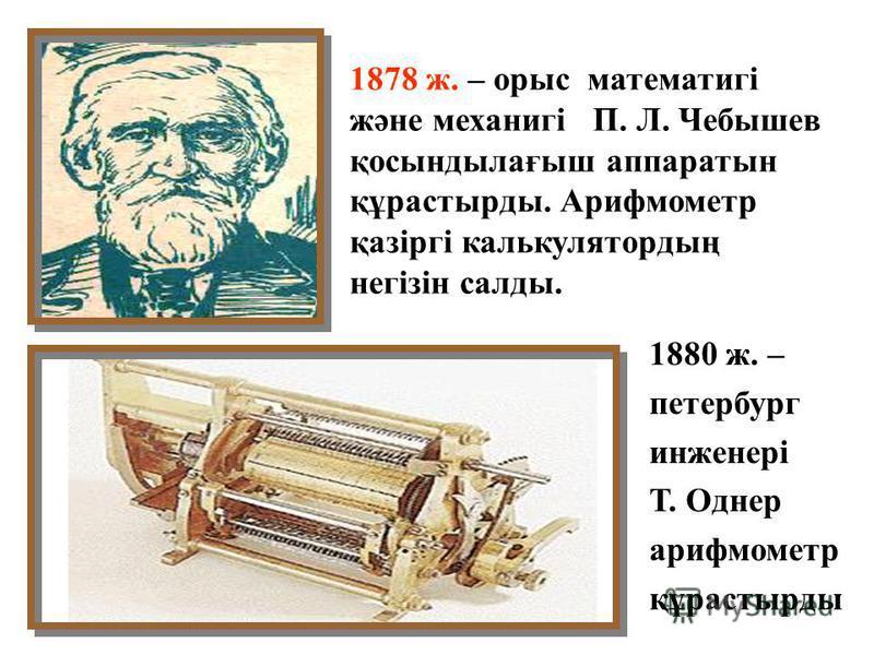 Аналитикалық машинаға арналған перфокарта. ХІХ ғасырдың соңында американдық Герман Холлерит есептеуші – перфорациялық машина құрастырды. Мұнда перфокарта программаны ғана емес, сандық информацияларды сақтауға да арналған. Ол 1880 жылы АҚШ-та жүргізіл