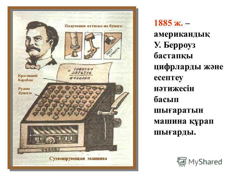1878 ж. – орыс математигі және механигі П. Л. Чебышев қосындылағыш аппаратын құрастырды. Арифмометр қазіргі калькулятордың негізін салды. 1880 ж. – петербург инженері Т. Однер арифмометр құрастырды
